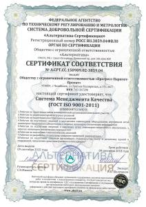 "Progress-Paritet's Quality System GOST ISO 9001-2011 is confirmed by Certificate № A.CPT.CC.150909.02-3859.04 issued by Federal Agency of Technical Regulation and Metrology, voluntary sertification system ""Alternative Certification"""