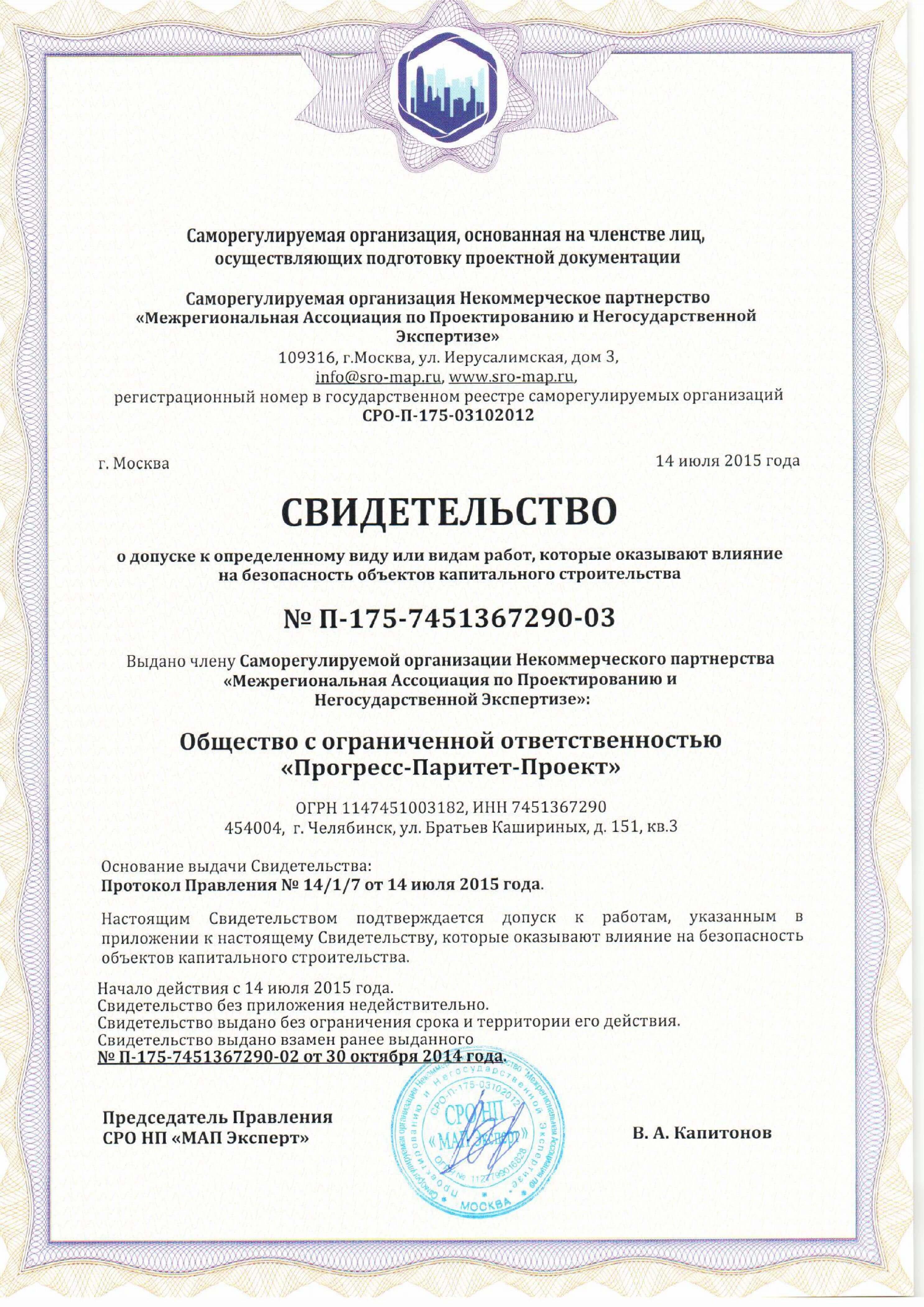 Оао Волга Строй Групп Руководство